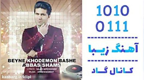 اهنگ عباس شمس به نام بین خودمون باشه - کانال گاد