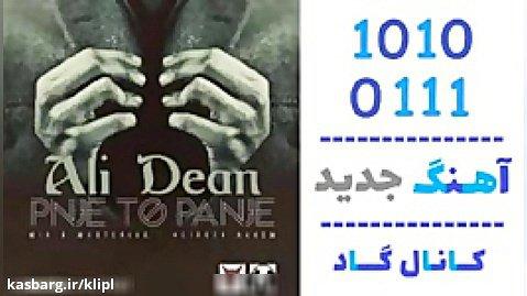 اهنگ علی دین به نام پنجه تو پنجه - کانال گاد