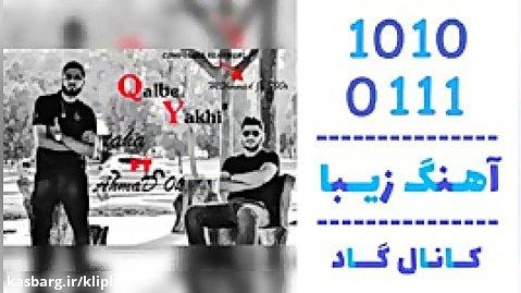 اهنگ طاها و احمد اکی به نام قلب یخی - کانال گاد