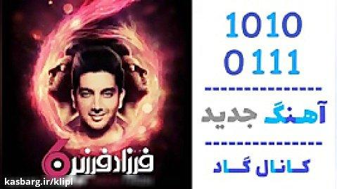 اهنگ فرزاد فرزین به نام آره آره - کانال گاد