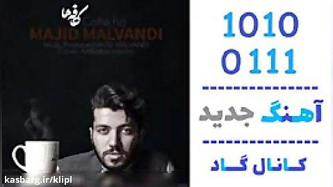 اهنگ مجید ملوندی به نام کافه ها - کانال گاد