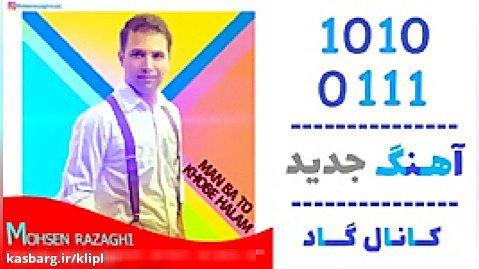 اهنگ محسن رزاقی به نام من با تو خوبه حالم - کانال گاد