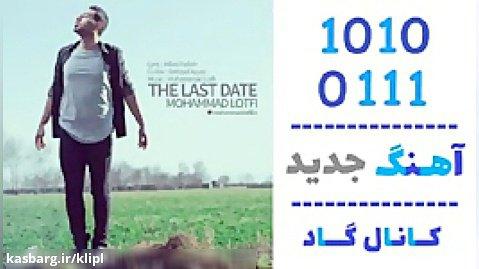 آهنگ محمد لطفی به نام آخرین قرار - کانال گاد
