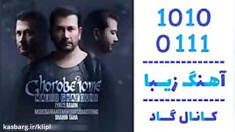اهنگ مجید غفوری به نام غروب جمعه - کانال گاد