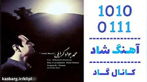آهنگ محمدجواد گرایلی به نام یادت میاد - کانال گاد