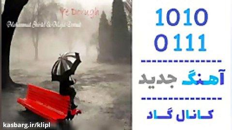 اهنگ محمد شیردل و مجید درنال به نام یه دروغ - کانال گاد