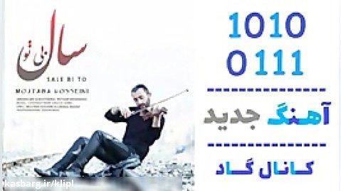 اهنگ مجتبی حسینی به نام سال بی تو - کانال گاد