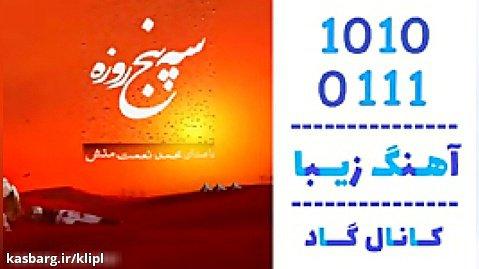آهنگ محمد نعمت منش به نام 3 5 روزه - کانال گاد