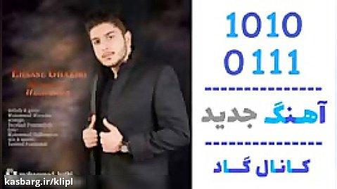 آهنگ محمد هاشم پور به نام احساس غریبی - کانال گاد