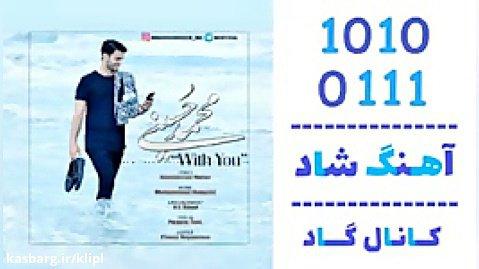 اهنگ محمد حسینی به نام با تو - کانال گاد