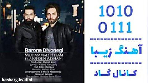 اهنگ محمد حسام و محسن افشانی به نام بارون دیوونگی - کانال گاد