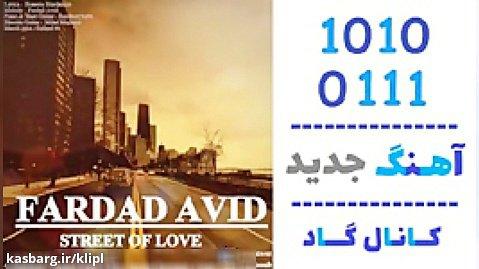 اهنگ فرداد آوید به نام خیابان عشق - کانال گاد