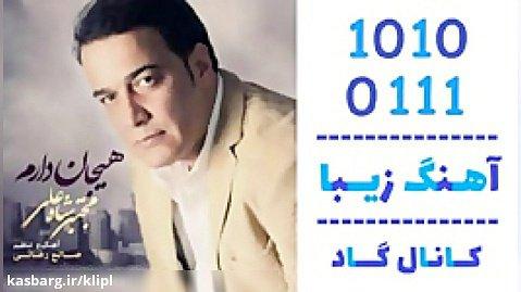 اهنگ مجتبی شاه علی به نام هیجان دارم - کانال گاد
