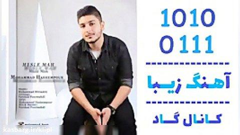 آهنگ محمد هاشم پور به نام مثل ماه - کانال گاد