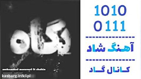 آهنگ محمد منصوری و شاهین به نام نگاه - کانال گاد