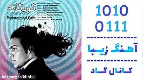 آهنگ محمد فتحی به نام کودکانه - کانال گاد