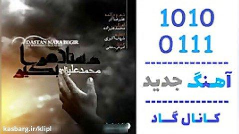 آهنگ محمد علیزاده به نام دستان مرا بگیر - کانال گاد