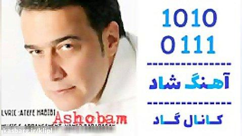 اهنگ مجتبی شاه علی به نام آشوبم - کانال گاد