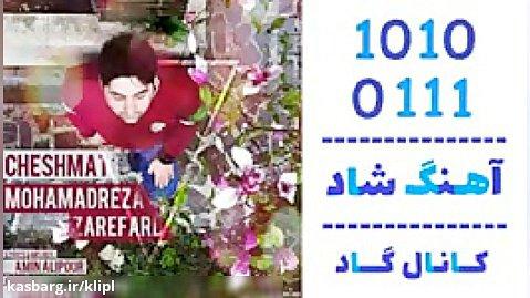 اهنگ محمدرضا زارع فرد به نام چشمات - کانال گاد