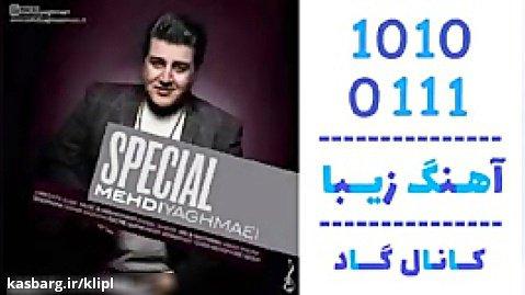 اهنگ مهدی یغمایی به نام خاص - کانال گاد