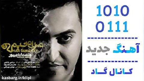 اهنگ منصور عابدینی به نام من اونیم - کانال گاد