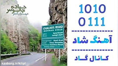 اهنگ مهران آتش به نام جاده چالوس - کانال گاد