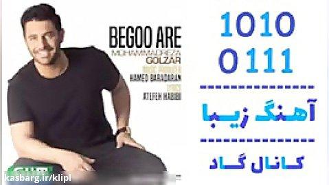 اهنگ محمدرضا گلزار به نام بگو آره - کانال گاد