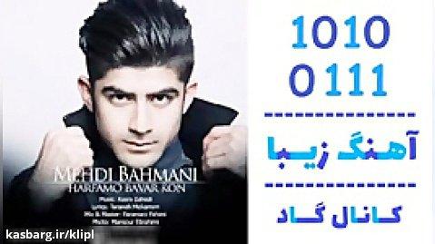 اهنگ مهدی بهمنی به نام حرفامو باور کن - کانال گاد