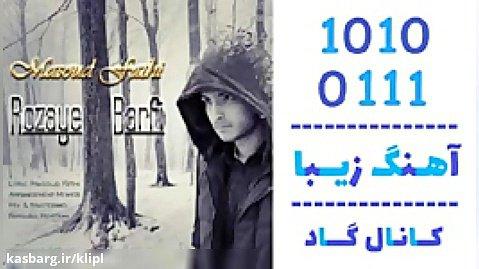 اهنگ مسعود فتحی به نام روزای برفی - کانال گاد