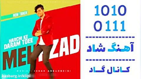 اهنگ مهرزاد حیدری به نام هر چی که دارم تویی - کانال گاد