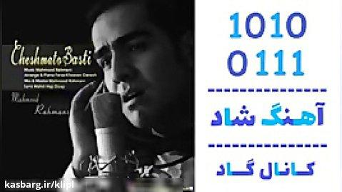 اهنگ محمود رحمانی به نام چشماتو بستی - کانال گاد