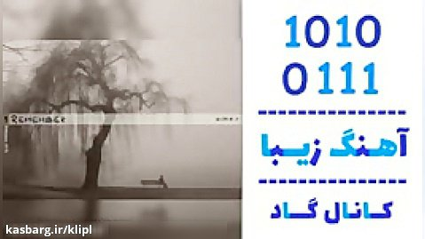 اهنگ نیما حسینی نژاد به نام به یاد آور - کانال گاد