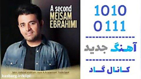 اهنگ میثم ابراهیمی به نام یه ثانیه - کانال گاد