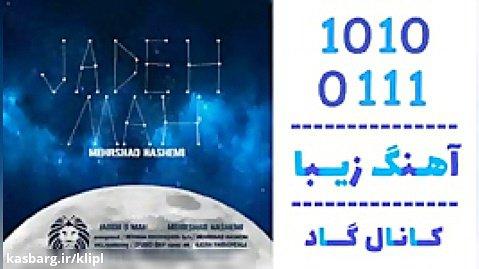 اهنگ مهرشاد هاشمی به نام جاده و ماه - کانال گاد