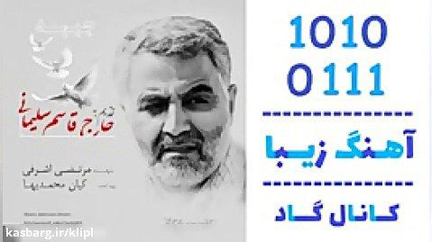 اهنگ مرتضی اشرفی به نام جبهه - کانال گاد