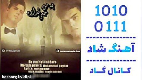 اهنگ مرتضی پایه و محمد پایدار به نام به من حسی نداره - کانال گاد