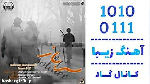 اهنگ مهران محمدی و کاوه اچ زد به نام سرباز - کانال گاد