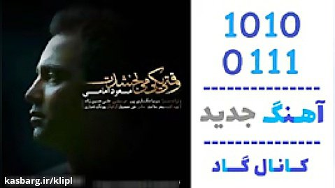 اهنگ مسعود امامی به نام وقتی یکی میبخشدت - کانال گاد