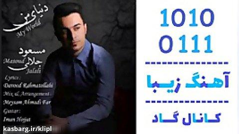 اهنگ مسعود جلالی به نام دنیای من - کانال گاد