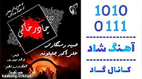 اهنگ حمید رستگاری و علی اکبر جلیلوند به نام چادر خاکی - کانال گاد