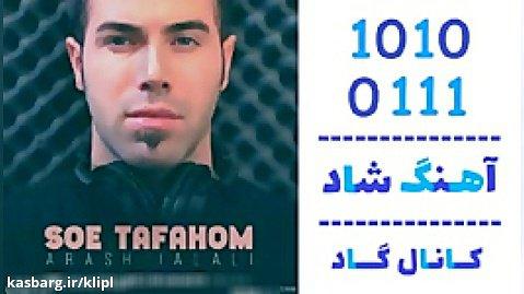 اهنگ آرش جلالی به نام سوء تفاهم - کانال گاد