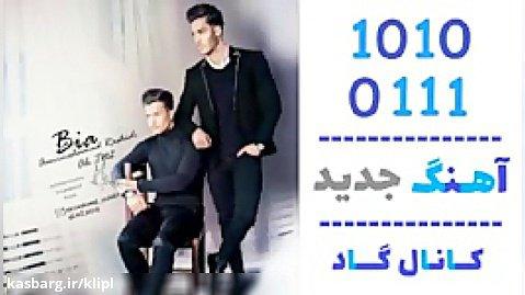 اهنگ امیرمحمد رشیدی و علی تی ان 2 به نام بیا - کانال گاد