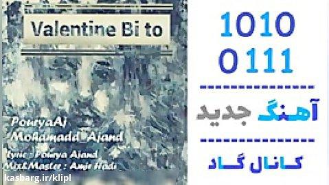 اهنگ پوریا آژند و محمد آژند به نام ولنتاین بی تو - کانال گاد
