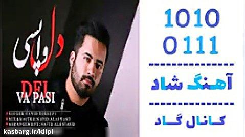 اهنگ حمید یوسفی به نام دلواپسی - کانال گاد
