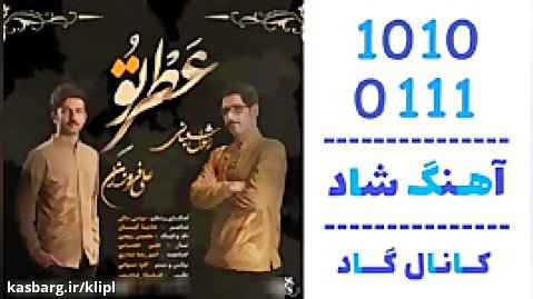 اهنگ رسول شعبانی و علی فروزان به نام عطر تو - کانال گاد
