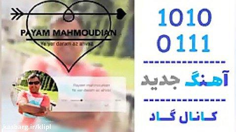 آهنگ پیام محمودیان به نام یه یار دارم از اهواز - کانال گاد