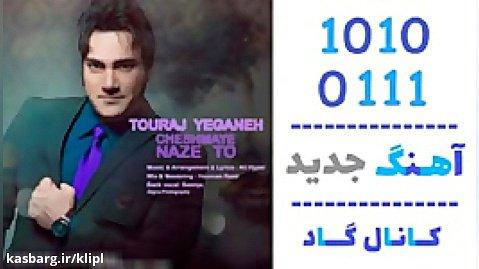 اهنگ تورج یگانه به نام چشمای ناز تو - کانال گاد