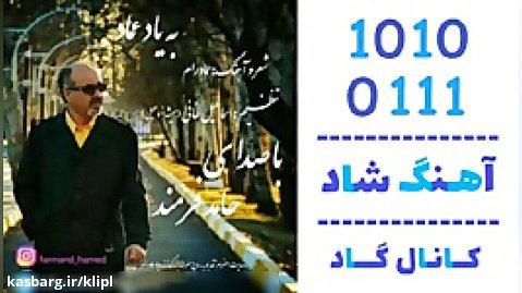 اهنگ حامد فرمند به نام به یاد عماد - کانال گاد