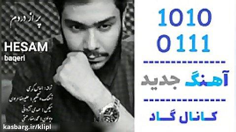 اهنگ حسام باقری به نام پر از دردم - کانال گاد