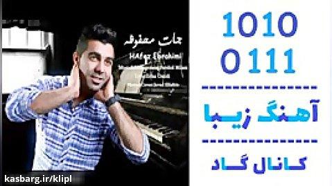 اهنگ حافظ ابراهیمی به نام جات محفوظه - کانال گاد